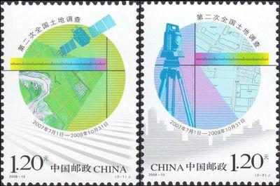 China 2008 Land Survey stamps