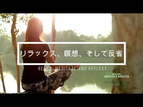 Relaxe, Medite e Reflita - Spa Japonês - Video 01