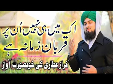 New Beautiful Naat 2018 Ek Main Hi Nahi Un Par Qurban Zamana Hai by Faraz Attari