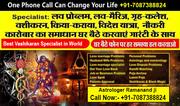No1 Best Love Vashikaran Specialist Baba ji | +91-7087388824 | 100% Best Solution